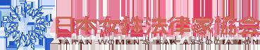 日本女性法律家協会